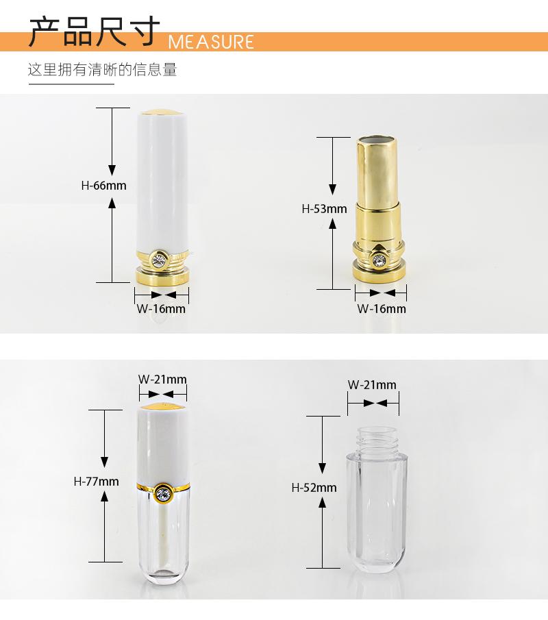 高档带钻中国风口红管产品尺寸