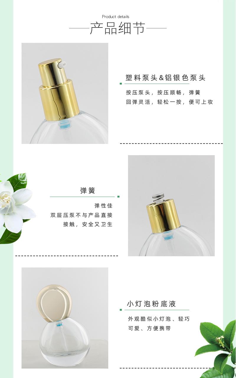 小灯泡粉底液玻璃瓶细节图