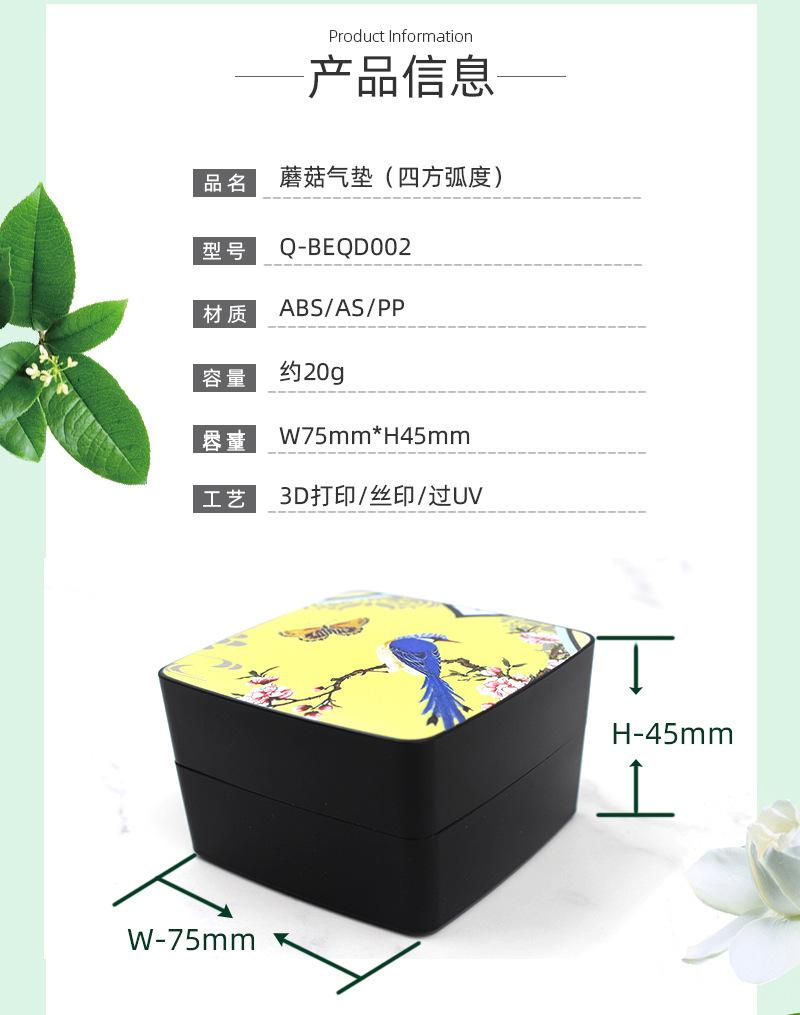 蘑菇气垫包材产品信息
