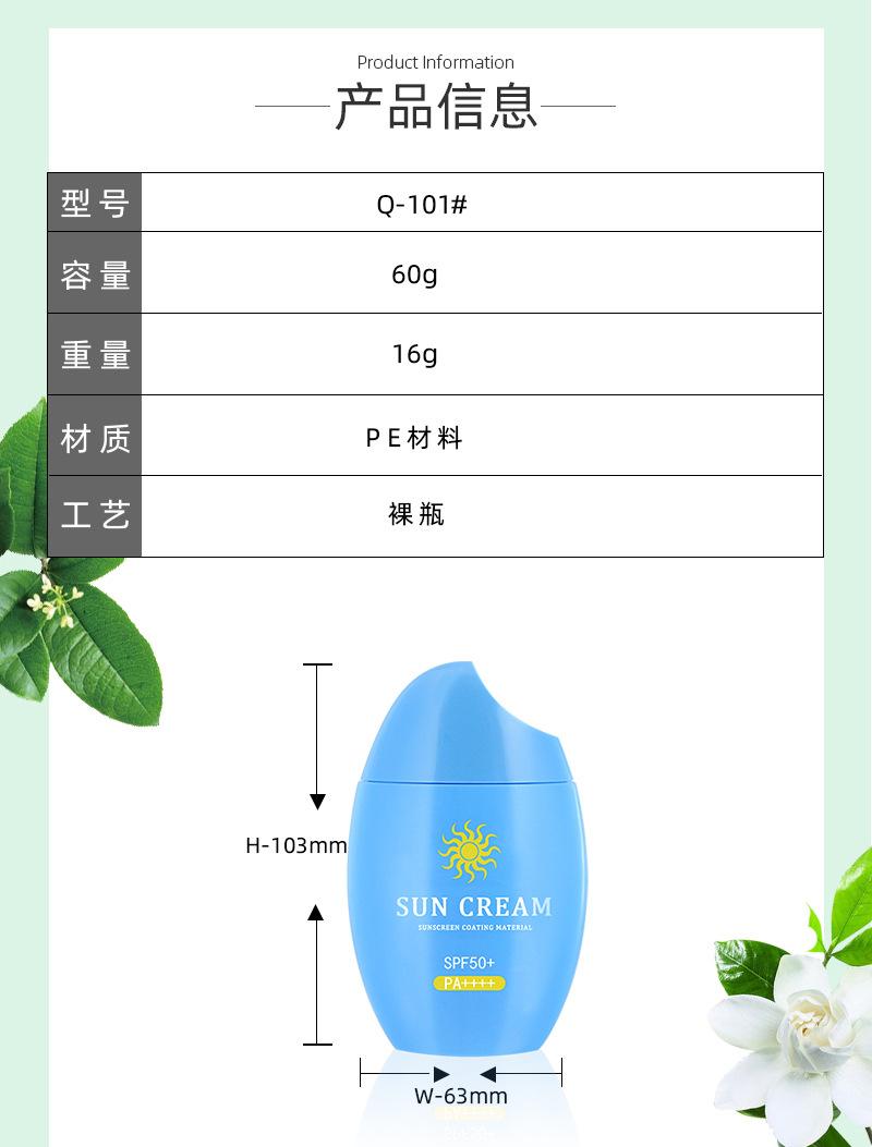 防晒瓶包材产品信息