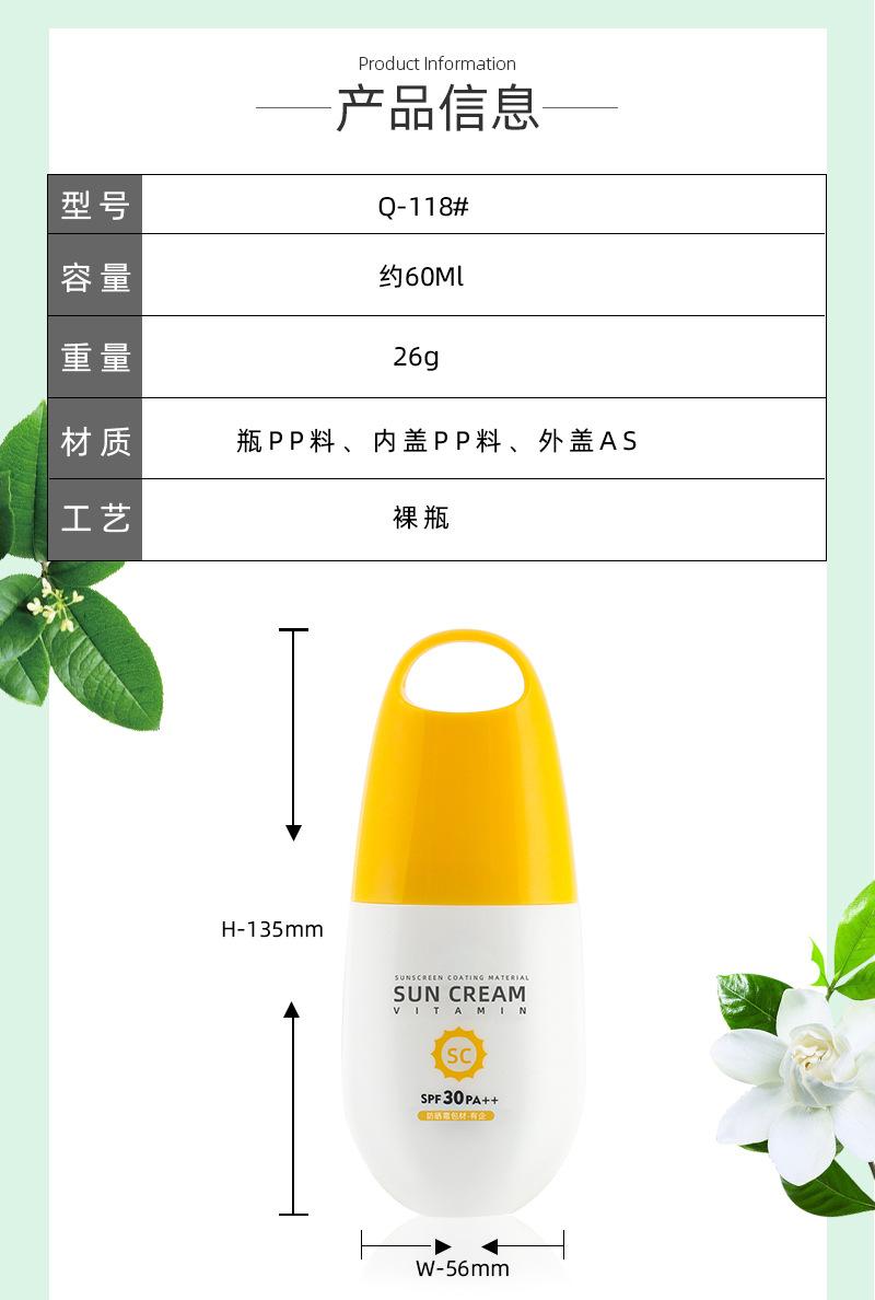 防晒乳瓶产品信息