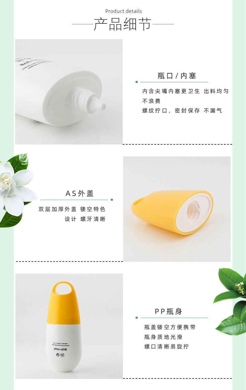 防晒乳瓶产品细节