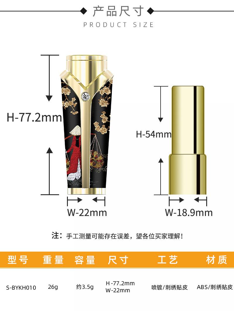 刺绣工艺口红产品尺寸图
