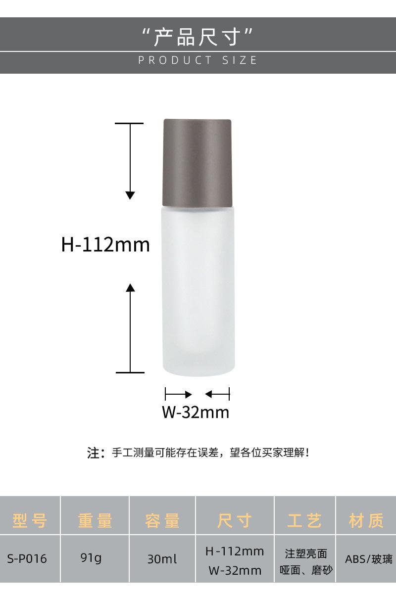 直筒粉底液瓶尺寸参数