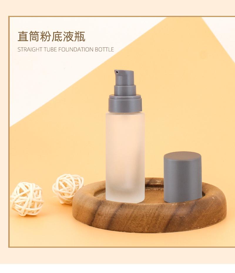 直筒粉底液瓶