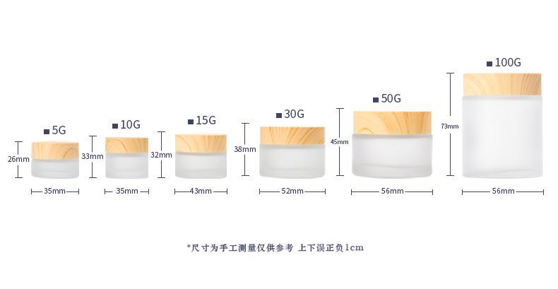 木纹盖 玻璃膏霜分装盒参数