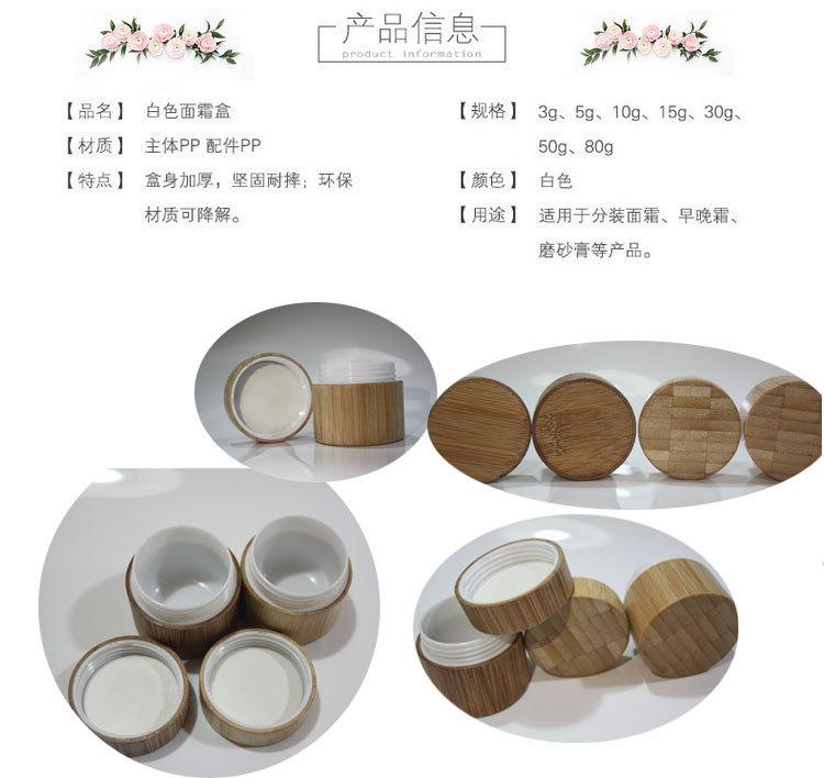 竹制膏霜瓶旅行套装产品信息