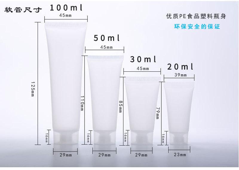 化妆品透明磨砂软管 100ml参数