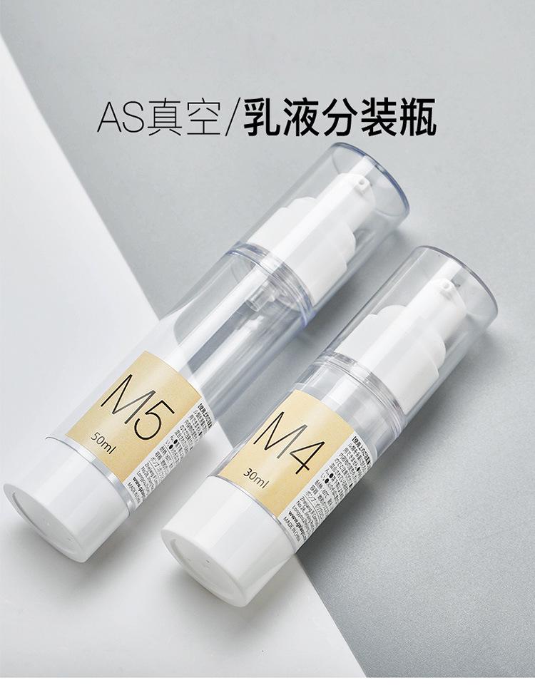 AS真空/50ml乳液分装瓶