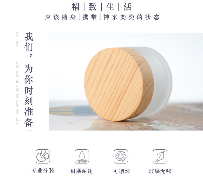 木纹盖 玻璃膏霜分装盒封面图