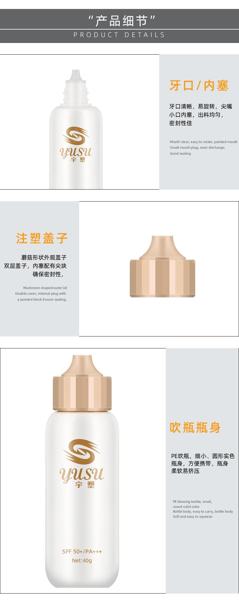 实色BB霜吹瓶产品细节