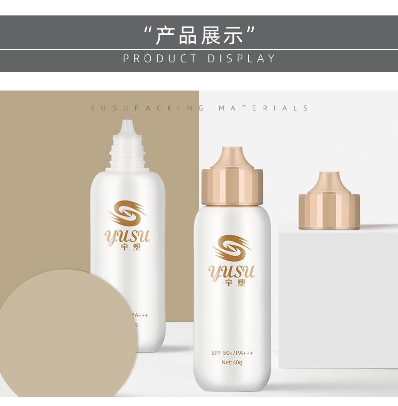 实色BB霜吹瓶产品展示