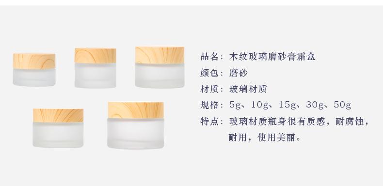 木纹盖 玻璃膏霜分装盒属性