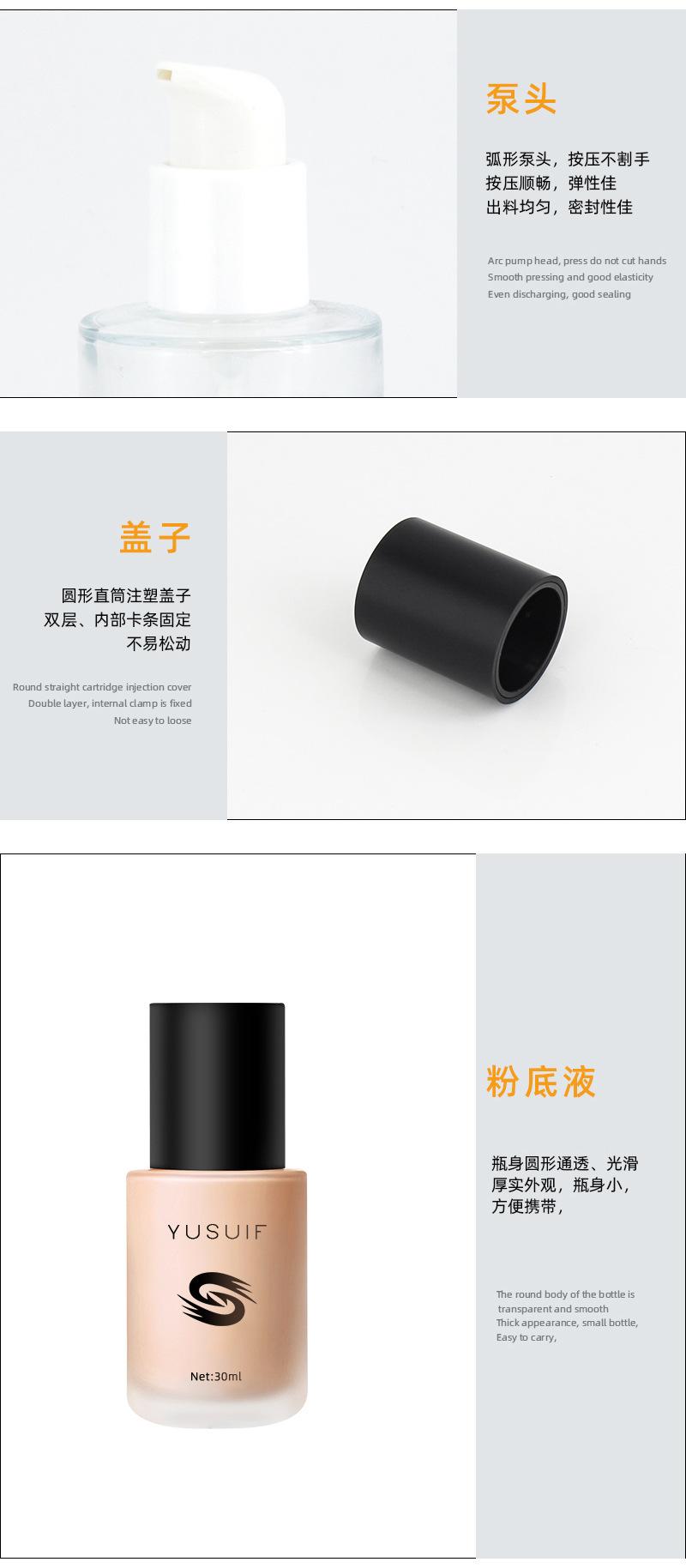 S-DC001圆形粉底液瓶产品细节