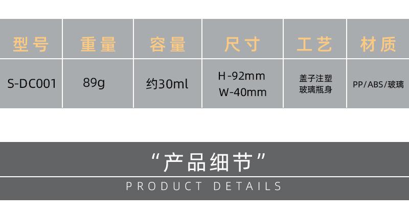S-DC001圆形粉底液瓶产品参数