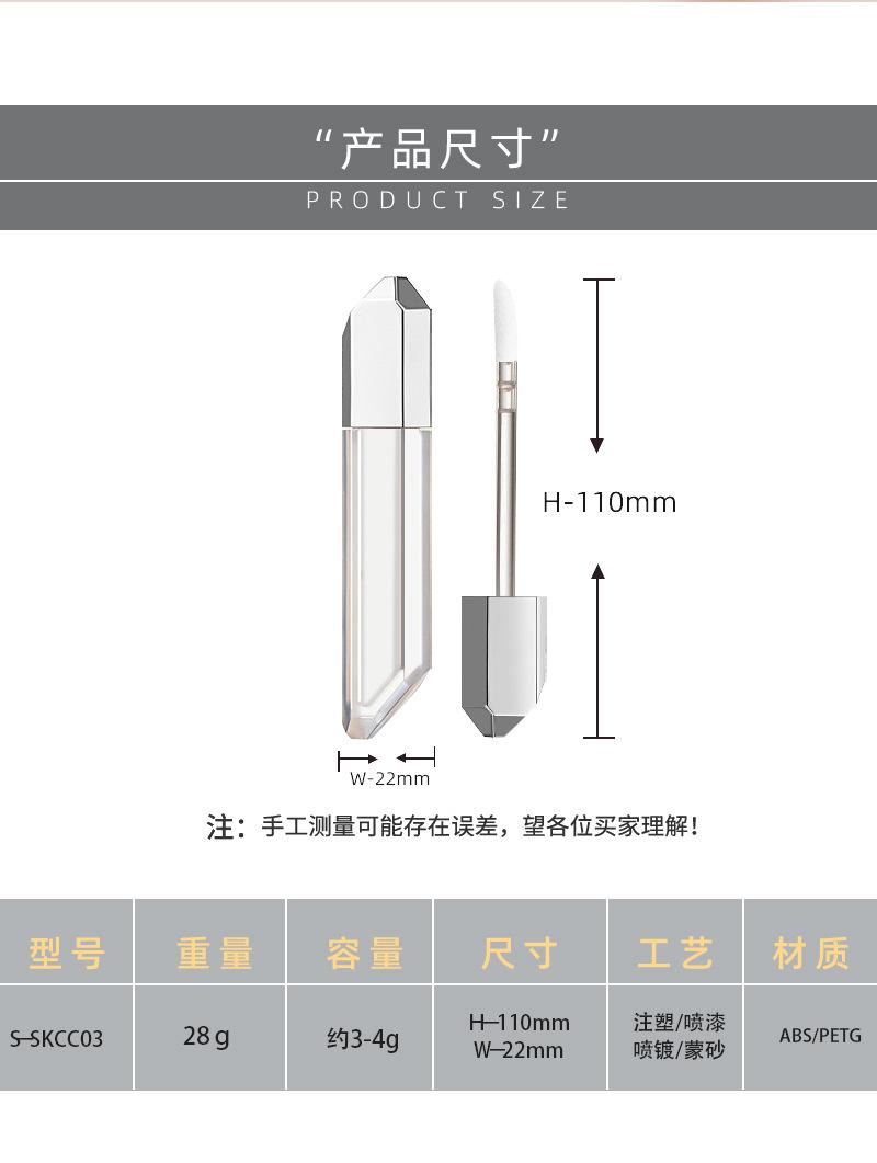 多边形唇釉管产品尺寸