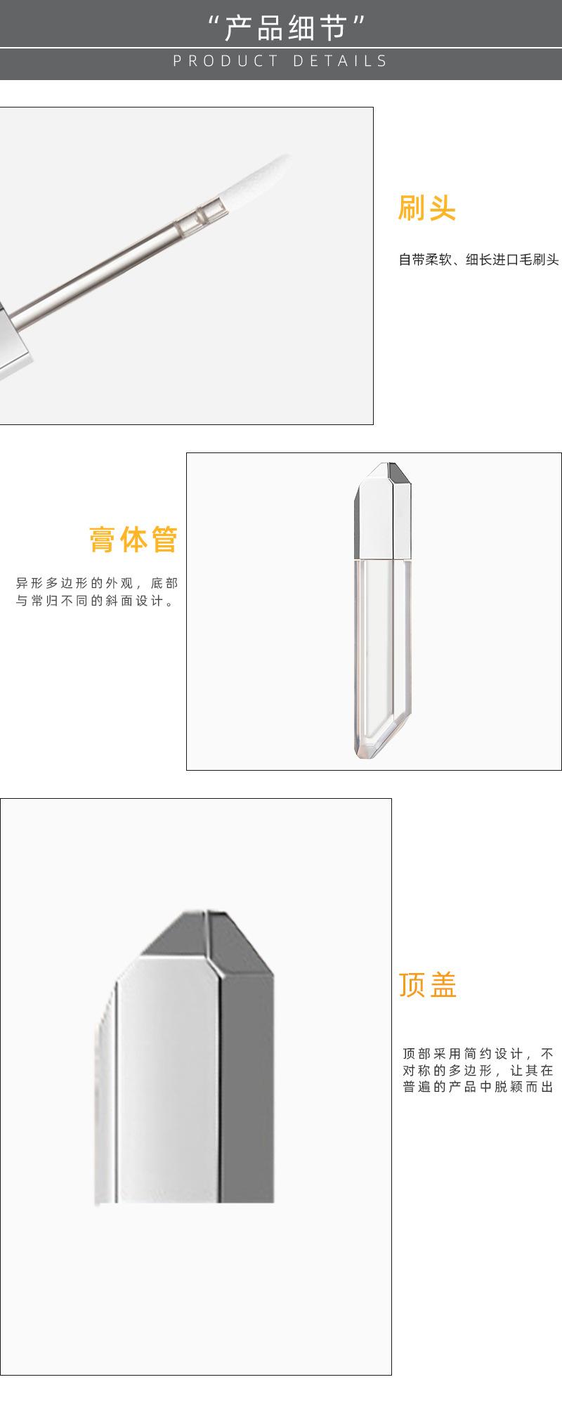多边形唇釉管产品细节