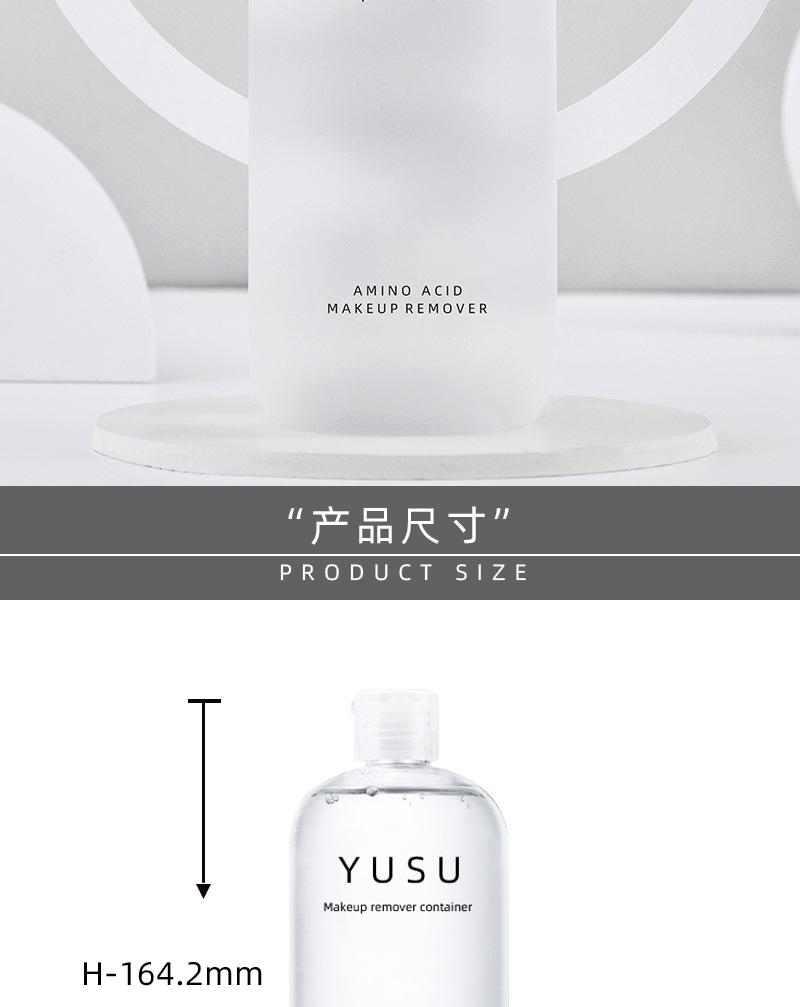 S-AAJ05 蝴蝶盖卸妆水瓶尺寸