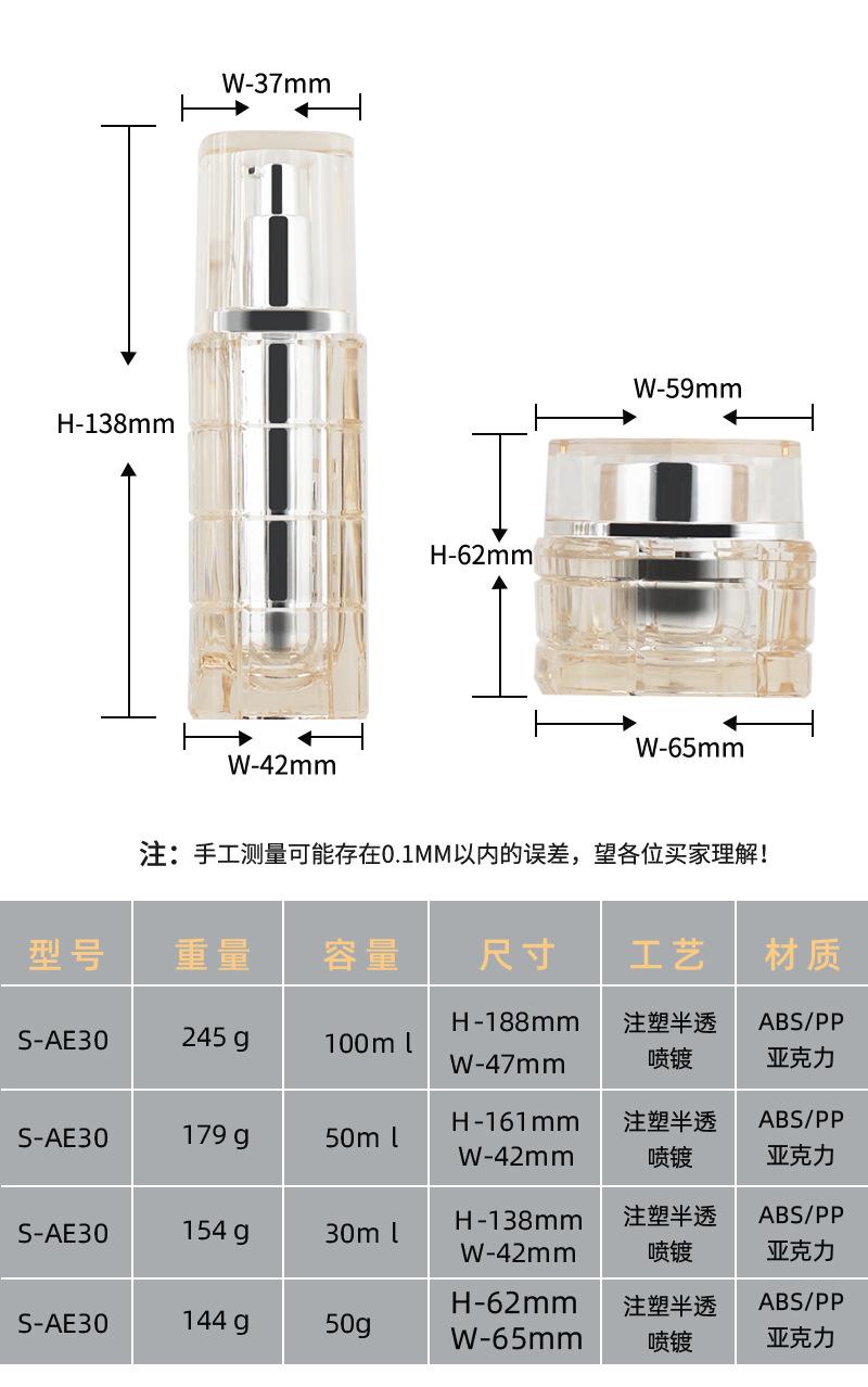 S-AE30 亚克力护肤套装瓶 参数表