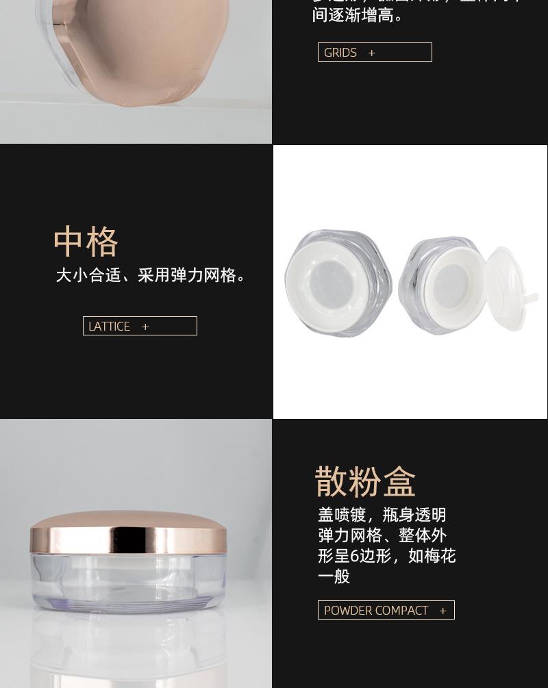 散粉盒 六边形产品细节