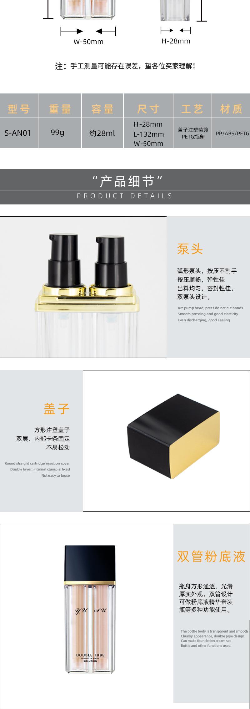 S-AN01 双管粉底液瓶 细节图