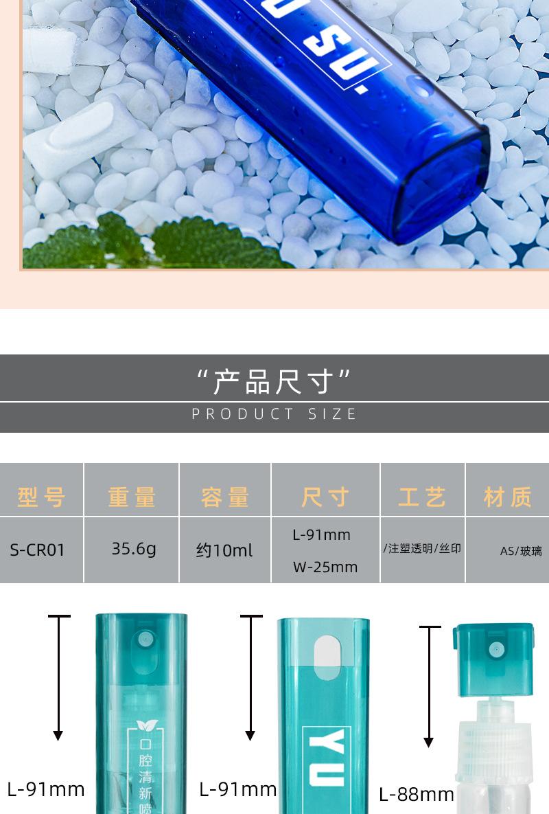 S-CR01喷雾瓶尺寸