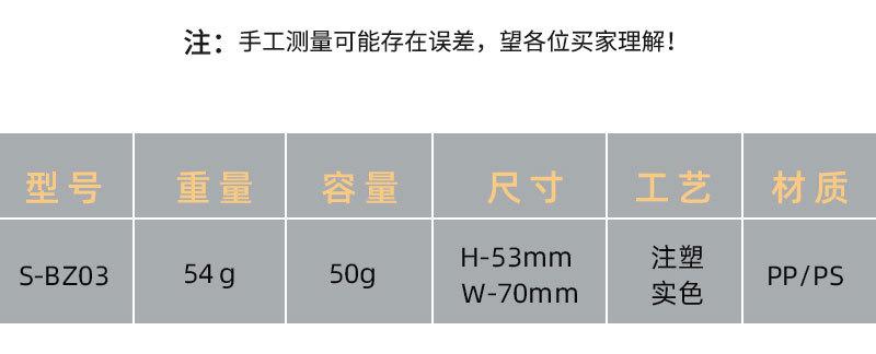 S-BZ03 50g塑料膏霜瓶 产品参数表