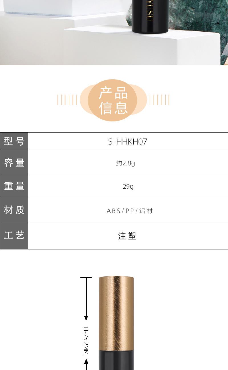拉丝铝盖口红管 产品信息