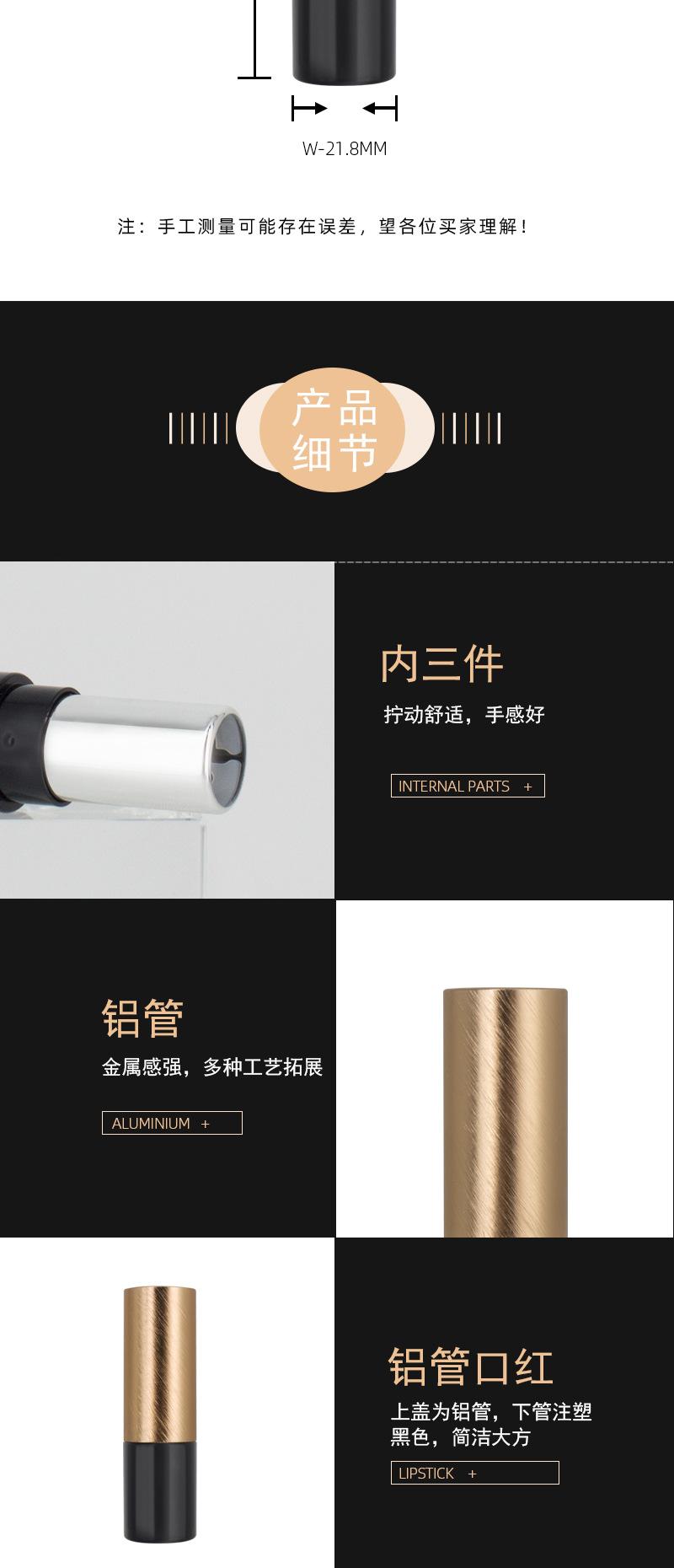 拉丝铝盖口红管 产品细节