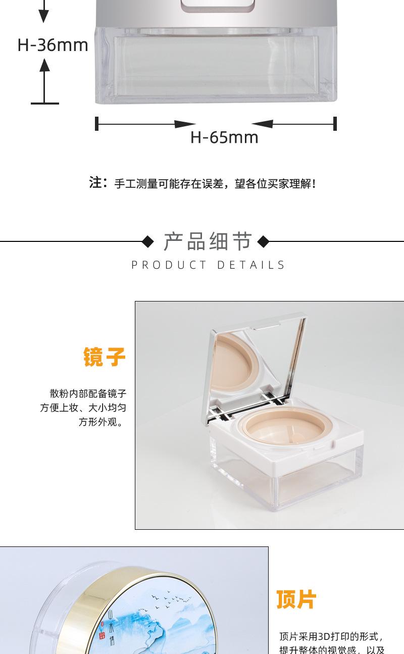 3D打印顶片方形散粉盒产品细节