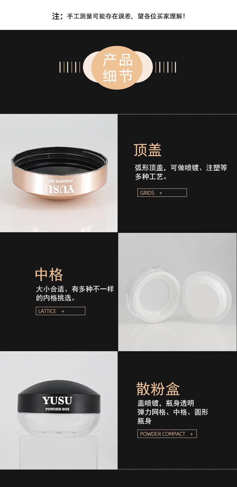 高档圆型网筛散粉盒/蜜粉盒 产品细节