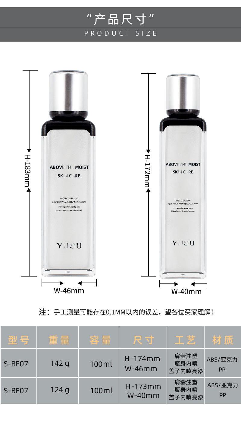 亚克力套装护肤瓶产品尺寸