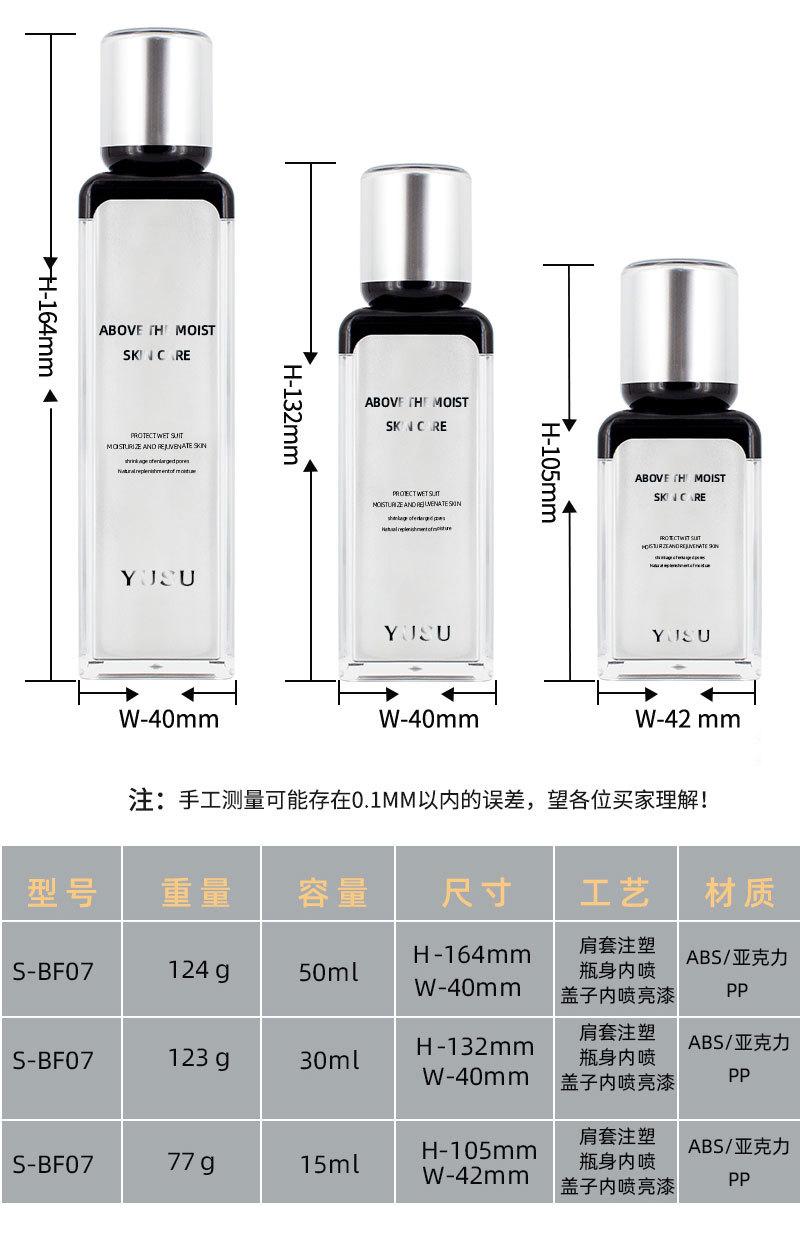 亚克力套装护肤瓶产品尺寸02