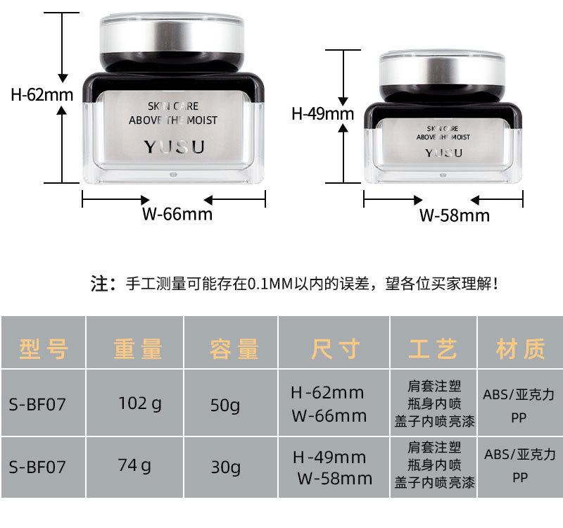 S-BF07亚克力套装护肤瓶产品尺寸