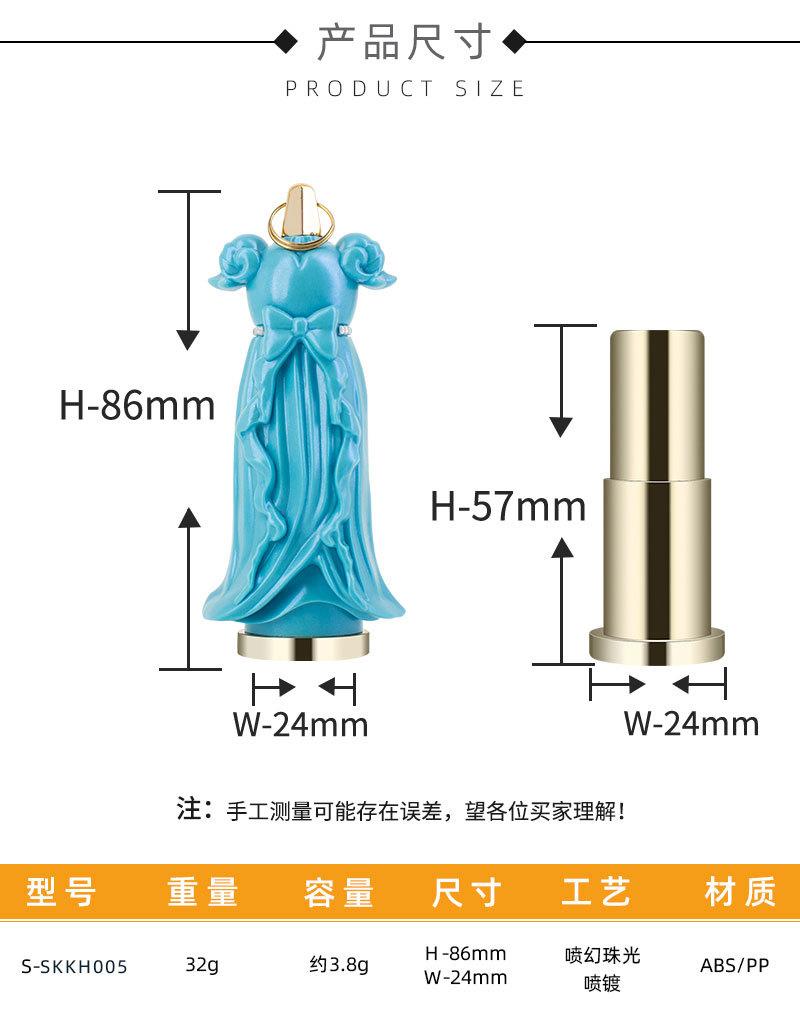 裙子口红管 材质工艺