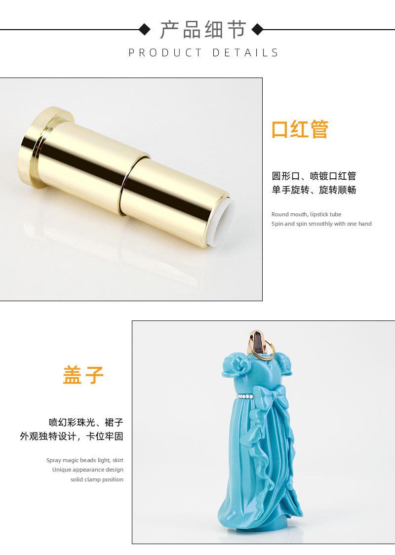 裙子口红管 产品细节