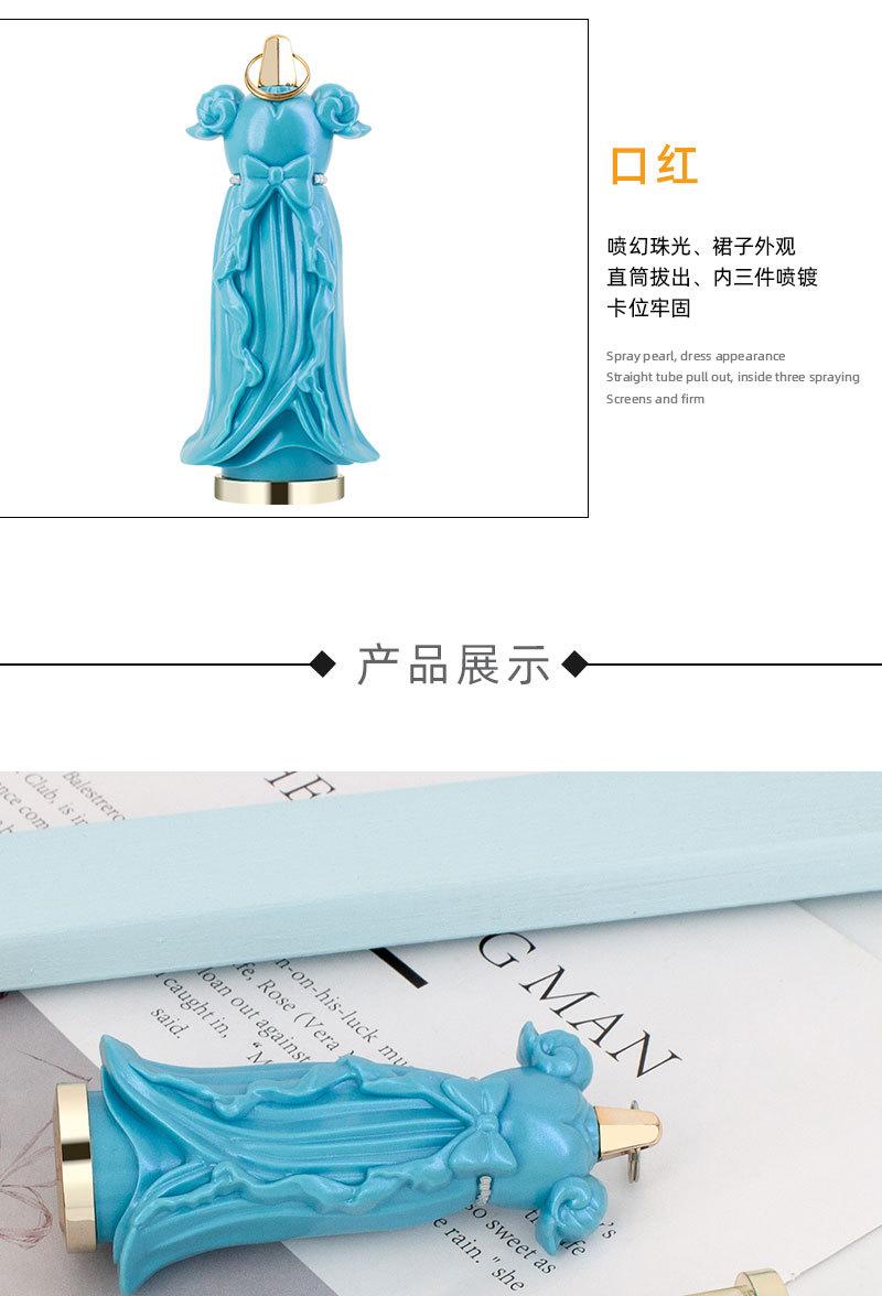 裙子口红管 产品展示图