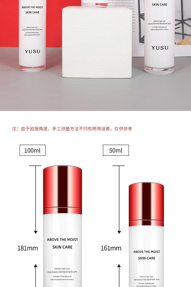 圆形亚克力化妆品套装瓶参数表