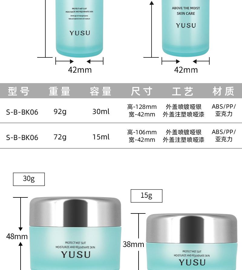 蓝色圆形亚克力化妆品瓶 15-30ml