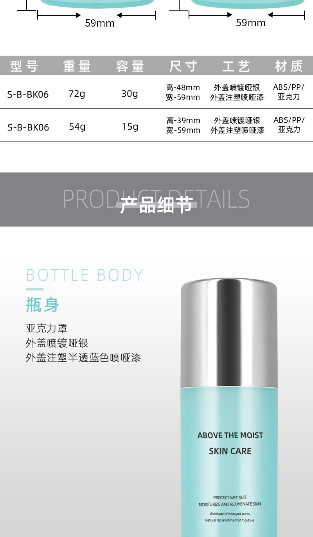 蓝色圆形亚克力化妆品瓶 瓶身细节
