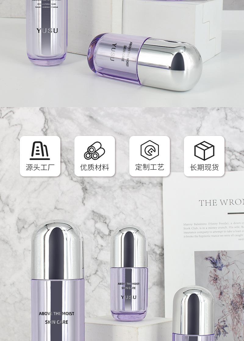 紫色化妆品亚克力瓶套装现货批发
