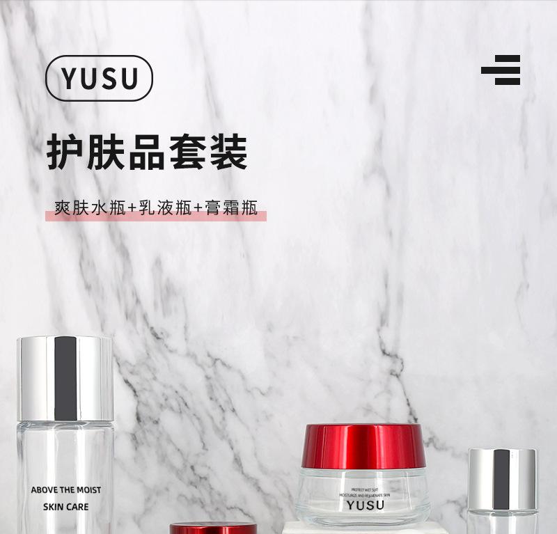 护肤品套装:爽肤水瓶+乳液瓶+膏霜瓶