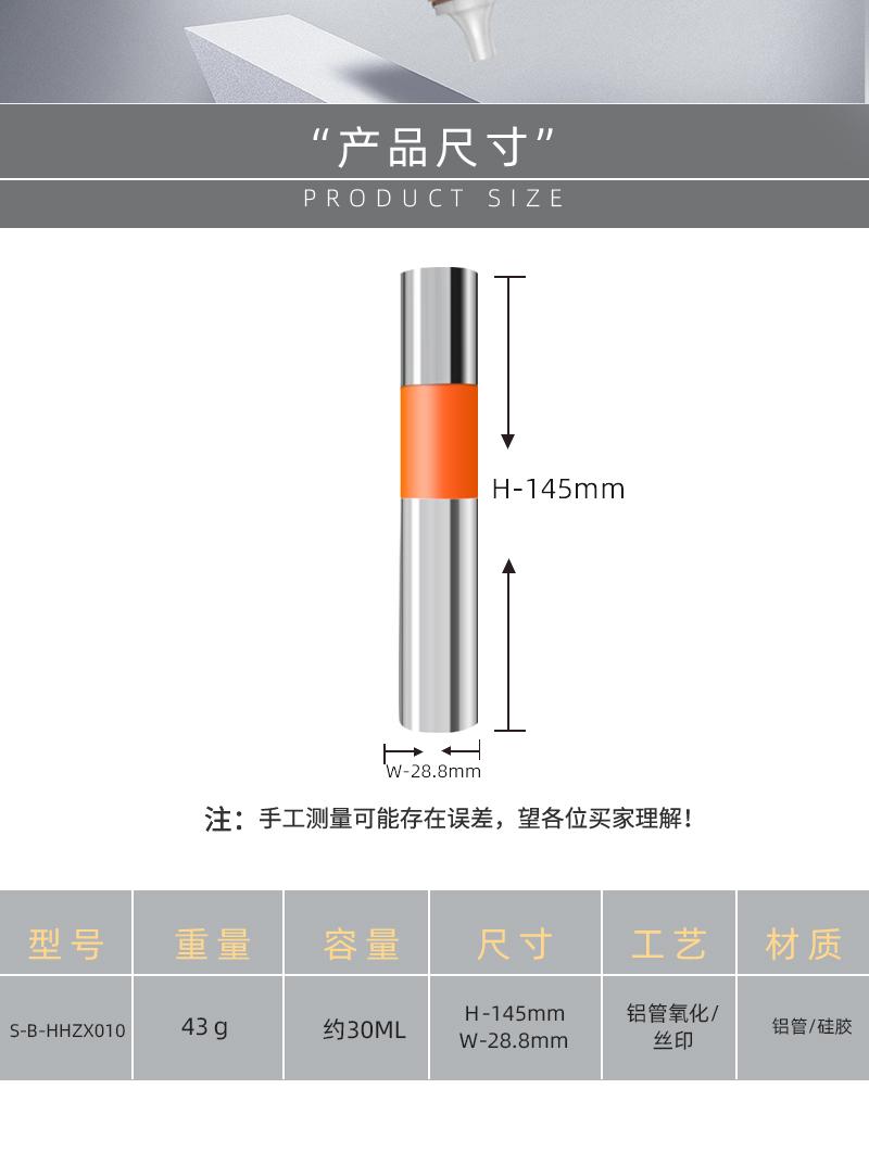 铝管精华瓶参数表