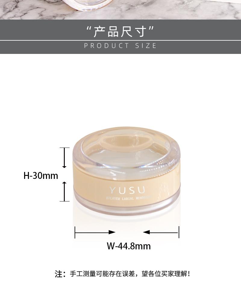 双层唇膜瓶产品尺寸