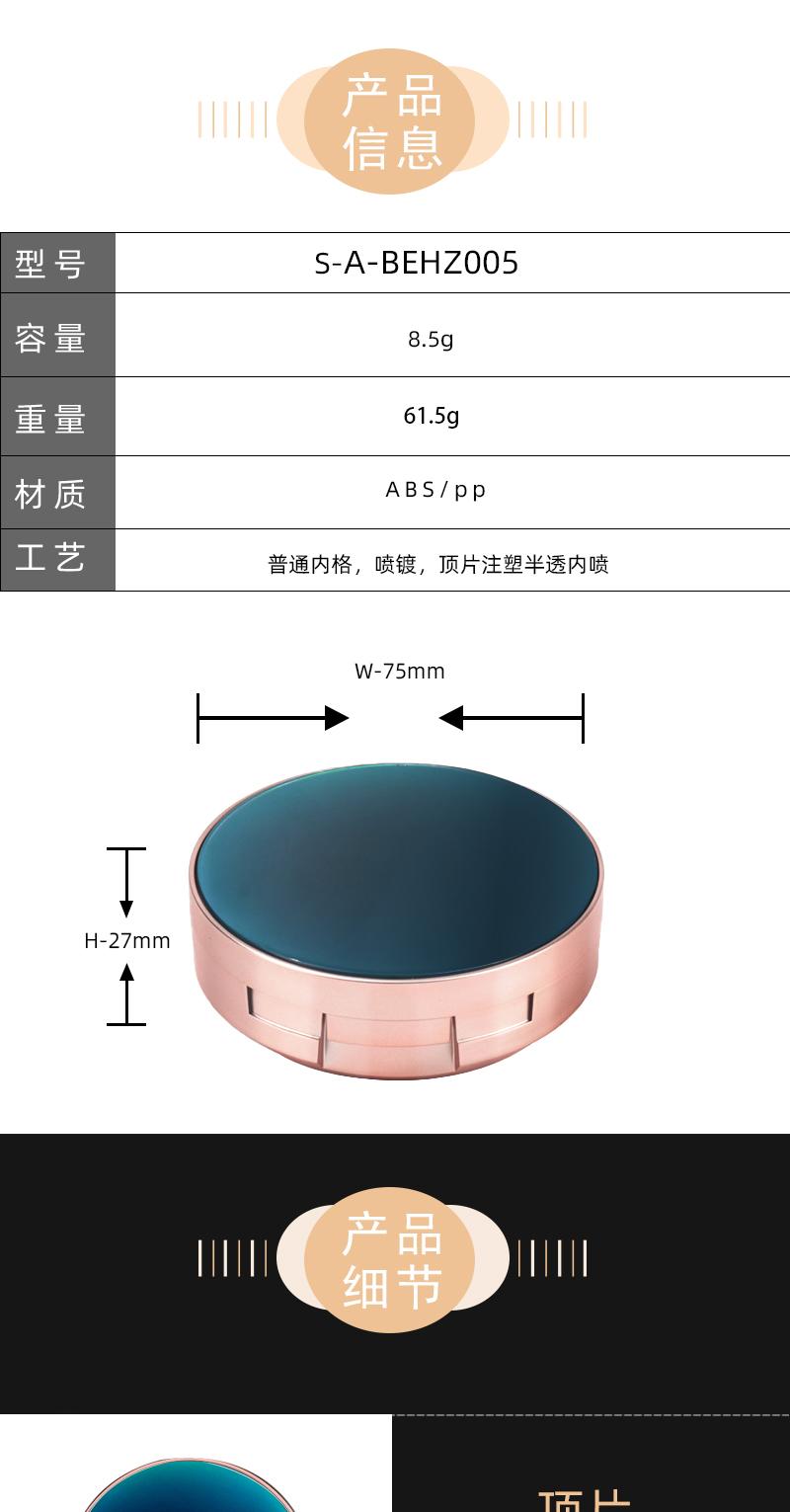 喷漆散粉盒 产品信息