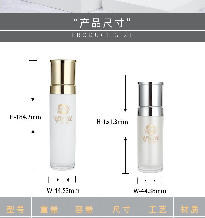 亚克力套装瓶 DP01 产品尺寸