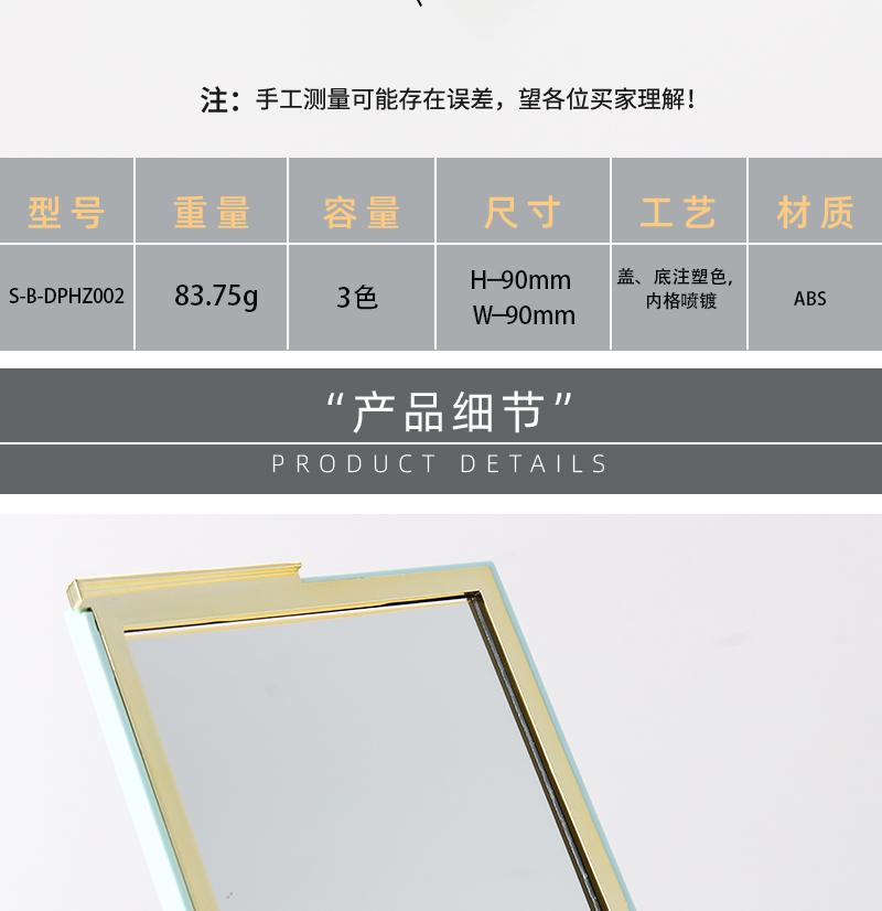 镜子三色粉盒产品参数