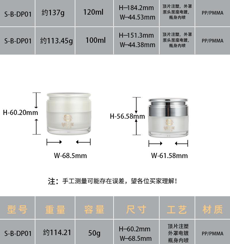 亚克力套装瓶 DP01 产品参数表