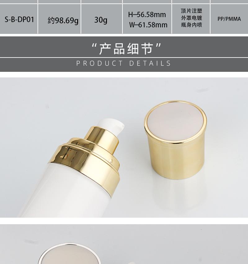 亚克力套装瓶 DP01 产品细节