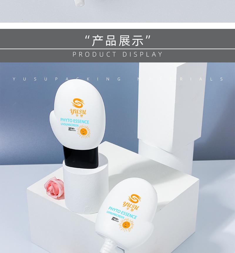 防晒乳手霜瓶产品展示